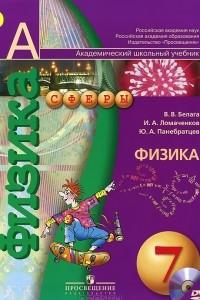 Физика. 7 класс (+ DVD-ROM)