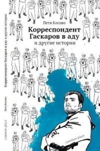 Корреспондент Гаскаров в аду и другие истории