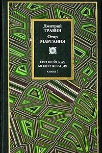 Европейская модернизация. Книга 1