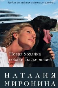 Новая хозяйка собаки Баскервилей