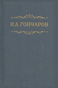 И. А. Гончаров. Собрание сочинений в восьми томах. Том 4