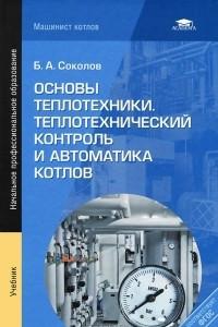 Основы теплотехники. Теплотехнический контроль и автоматика котлов