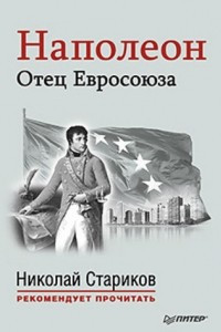 Наполеон. Отец Евросоюза