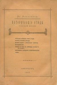 Исторические этюды русской жизни: Том2 (из3)