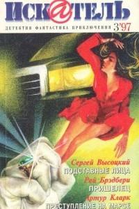 Искатель. №3, 1997