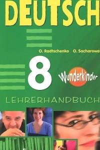 Немецкий язык. 8 класс. Книга для учителя / Deutsch: 8: Lehrerhandbuch