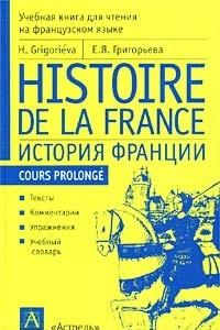 Histoire de la France (История Франции): Учебная книга для чтения на французском языке