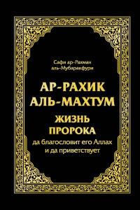 Ар-Рахик аль-Махтум. Жизнь Пророка