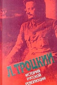История русской революции. Том 2 (1)