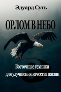 ОРЛОМ ВНЕБО