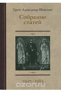 Собрание статей. 1947-1983