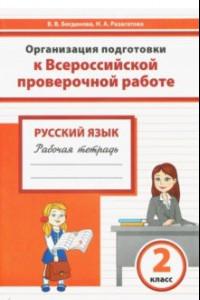 Русский язык. 2 класс. Организация подготовки к Всероссийской проверочной работе. Рабочая тетрадь