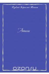 Анналы