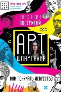 Арт-шпаргалка: как понимать искусство #op_pop_art