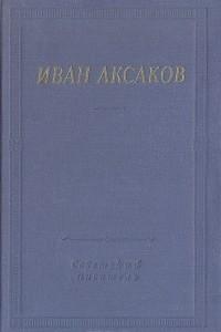 Иван Аксаков. Стихотворения и поэмы