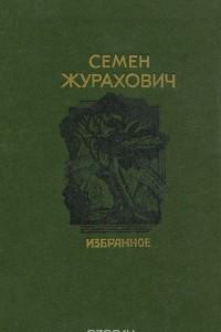 Семен Журахович. Избранное