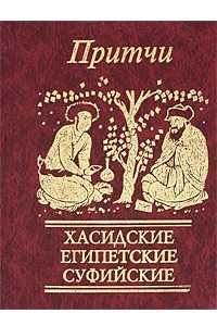 Притчи.Хасидские,египетские,суфийские