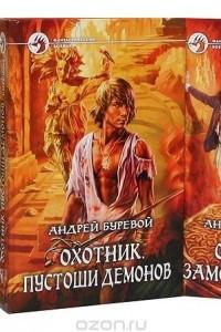 Андрей Буревой. Цикл