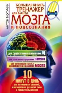 Большая книга-тренажер для вашего мозга и подсознания