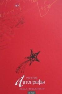 Автографы. Черновые и беловые рукописи. Т.3: 1993 - 1997