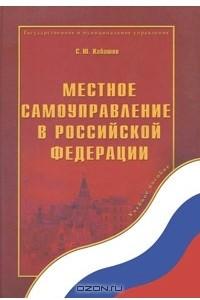 Местное самоуправление в Российской Федерации