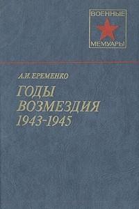 Годы возмездия. 1943-1945