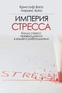 Империя стресса