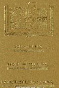Испанский театр XVI-XVII вв.