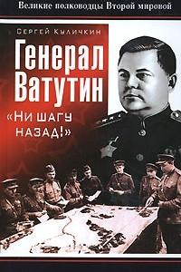 Генерал Ватутин.