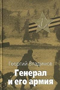 Генерал и его армия. Книга 1