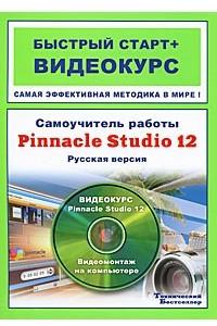 Самоучитель работы Pinnacle Studio 12. Русская версия (+