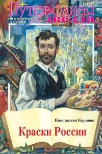 Краски России