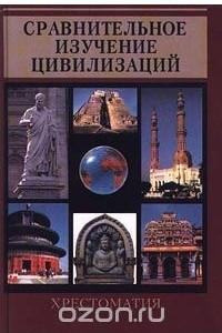 Сравнительное изучение цивилизаций. Хрестоматия