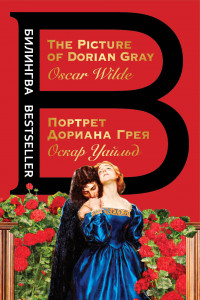 Портрет Дориана Грея. The Picture of Dorian Gray