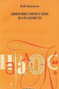 Лингвистические парадоксы
