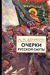 Очерки русской смуты. В 3 книгах. Книга 2
