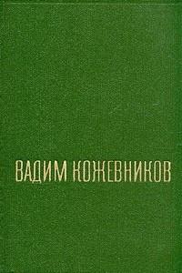 Собрание сочинений в шести томах. Том 5. Щит и меч. Кн. 1