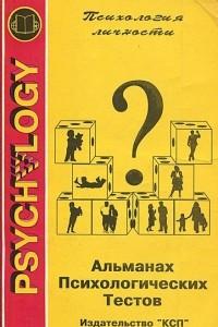 Альманах психологических тестов