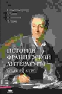 История французской литературы. Краткий курс