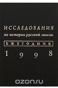 Исследования по истории русской мысли. Ежегодник 1998