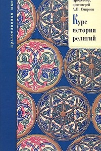 Курс истории религий
