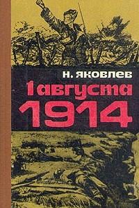 1 августа 1914