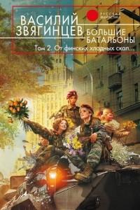 Большие батальоны. В 2 томах. Том 2. От финских хладных скал?