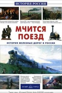 Мчится поезд. История железных дорог в России