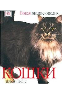Кошки. Новая энциклопедия