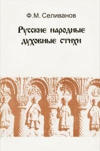 Русские народные духовные стихи. Учебное пособие