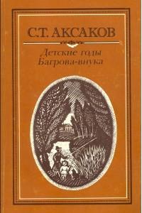 Детские годы Багров-внука