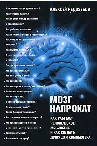 Мозг напрокат. Как работает человеческое мышление и как создать душу для компьютера