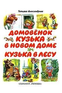 Домовенок Кузька в новом доме. Кузька в лесу