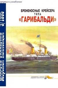 Морская коллекция, 1995, № 03. Броненосные крейсера типа